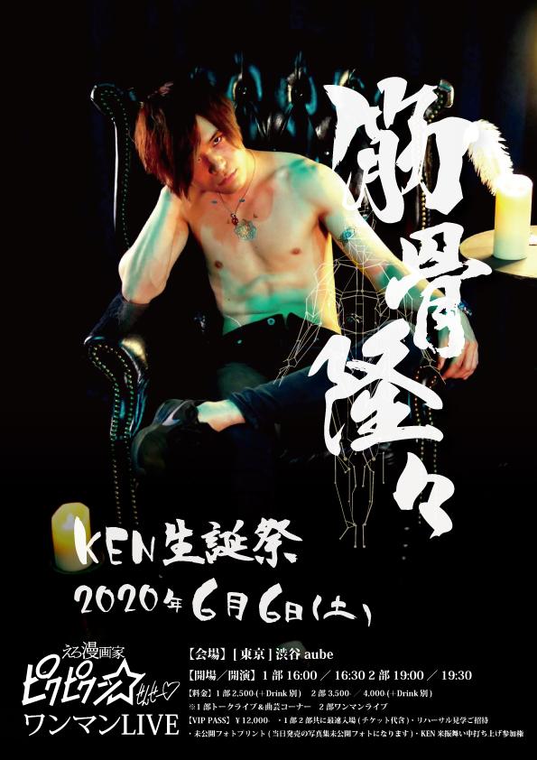 KEN0606-1
